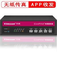 先尚(CimFAX) 传真服务器 高速网络传真机 电脑数码无纸传真一体机企业级电子传真机 专业双线版 T5 200用户 8GB储存
