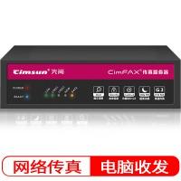 先尚(CimFAX) 传真服务器P4210 高速双线版 无纸传真机 网络传真 电脑传真