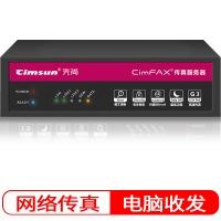 先尚(CimFAX) 无纸传真服务器 P4110 高速33.6K 无纸传真机网络电脑数码