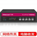 先尚(CimFAX) 传真服务器P4210 高速...