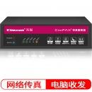 先尚(CimFAX) 无纸传真服务器 P4110...