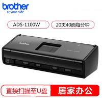 兄弟(brother) ADS-1100W 便携式A4馈纸双面文档扫描仪