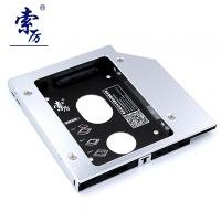 索厉(suoli)9.5mm笔记本光驱位SATA硬盘托架硬盘支架 银色 (适合SSD固态硬