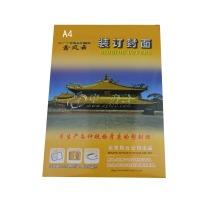鑫风云 装订封面 A4 透明 50张/包 0.5mm  磨砂胶片