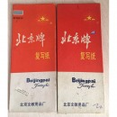 北京牌 复写纸22*8.5CM 双红