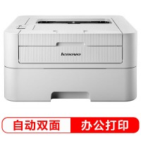 联想(Lenovo) LJ2405D 黑白激光打印机自动双面打印A4商务办公