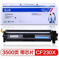 格之格CF230A硒鼓NT-PNH230XC大容量带芯片粉盒 适用hp M203d M203dn M227fdn M227fdw打印机CF230X