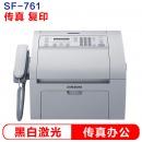 三星(SAMSUNG)SF-761P黑白激光传真...