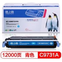 格之格HP645A C9730-9733A系列硒鼓适用惠普5550dtn碳粉盒HP5500DTN墨盒 C9731A青色激光碳粉盒