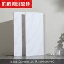 东鹏瓷砖 白色300x600卫生间厨房墙砖厨卫地砖大理石纹地板磁砖墙面砖 北极光630ELN51020 300*600 单片