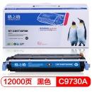 格之格HP645A C9730-9733A系列硒鼓适用惠普5550dtn碳粉盒HP5500DTN墨盒 C9730A黑色激光碳粉盒