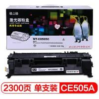 格之格NT-C0505C商用专业版 激光打印机(含多功能一体机)硒鼓(黑白)