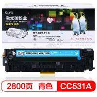 格之格适用惠普CC530A硒鼓商专版 CP2025 CM2320nf CM2320N粉盒 NT-C0531C青色