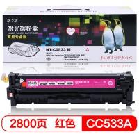 格之格适用惠普CC530A硒鼓商专版 CP2025 CM2320nf CM2320N粉盒 NT-C0533M红色
