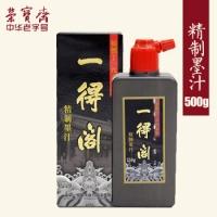 一得阁墨汁 书法国画系列 毛笔墨水文房四宝 精制500g