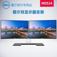 戴尔(DELL) 显示器支架 Dell MDS14 双显示器支架 U形底座戴尔显示器支架