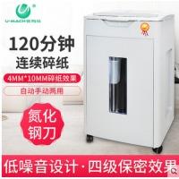 优玛仕自动碎纸机U-AF600(自动碎纸600张80g)