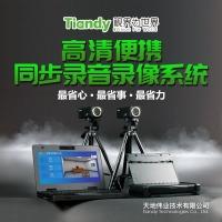 高清便携同步录音录像系统 TC-I82BN 配置:P-B-5-2