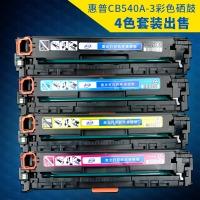 鑫万通CB540A 125A四色套装硒鼓墨盒适用惠普HP CP1215 1515n 1518ni CM1312nfi MFP佳能CRG-416