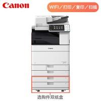 佳能IRC5550彩色复印机一体机A3打印机复合机无线wifi IR-ADVC5560(6
