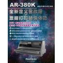 标拓打印机AR380K