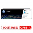 惠普(HP)CF511A 204A青色硒鼓(適用...