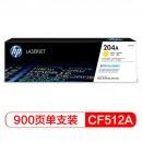 惠普(HP)CF512A 204A黃色硒鼓(適用...