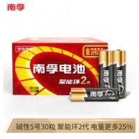 南孚(NANFU)5号碱性电池30粒 聚能环2代 适用于儿童玩具/血糖仪/挂钟/鼠标键盘/遥控器等 LR6AA