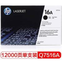 惠普(HP)LaserJet 16A/Q7516A 黑色硒鼓(适用LaserJet 520
