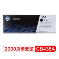 惠普(HP)36A/CB436A硒鼓(适用HP LaserJet M1120,M1120n