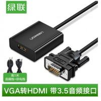 绿联 VGA转HDMI转换器带音频 vga公转hdmi母高清视频转接线转接头电脑连接电视投