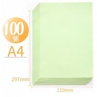 晨光(M&G)APYVPB0276 彩色复印纸 浅绿色80g A4 100张/包